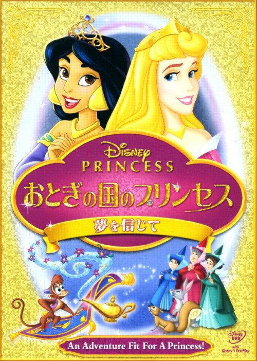 【SOY受賞】【中古】ディズニープリンセス おとぎの国のプリンセス 夢を… 【DVD】DVD/海外アニメ・定番スタジオ