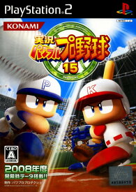 【中古】実況パワフルプロ野球15ソフト:プレイステーション2ソフト/スポーツ・ゲーム