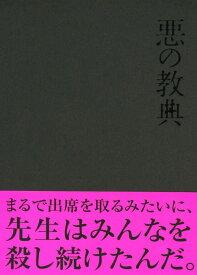 【中古】悪の教典 エクセレント・ED 【ブルーレイ】/伊藤英明ブルーレイ/邦画サスペンス