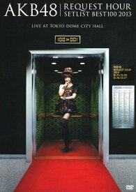 【中古】初限)AKB48 リクエストアワーセット…2013 上からマリ… 【DVD】/AKB48DVD/映像その他音楽
