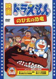 【中古】映画ドラえもん のび太の恐竜 【DVD】/大山のぶ代DVD/キッズ