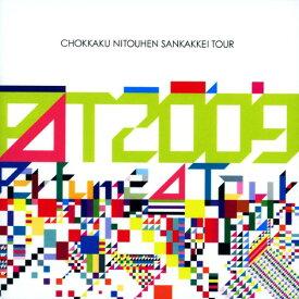 【中古】Perfume Second Tour 2009「直角二等辺三… 【DVD】/PerfumeDVD/映像その他音楽