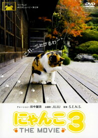 【中古】3.にゃんこ THE MOVIE 【DVD】/田中麗奈DVD/邦画ファミリー&動物