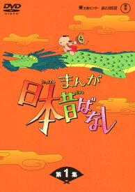 【中古】1.まんが日本昔ばなし BOX 【DVD】/市原悦子DVD/キッズ