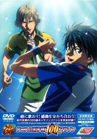 【中古】テニスの王子様100曲マラソン 【DVD】DVD/コミック
