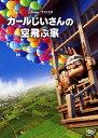 【中古】カールじいさんの空飛ぶ家/エドワード・アズナーDVD/海外アニメ・定番スタジオ