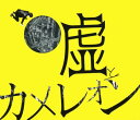 【中古】ヲトシアナ/嘘とカメレオンCDアルバム/邦楽