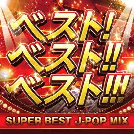 【中古】ベスト!ベスト!!ベスト!!! SUPER BEST J−POP MIX/オムニバスCDアルバム/邦楽