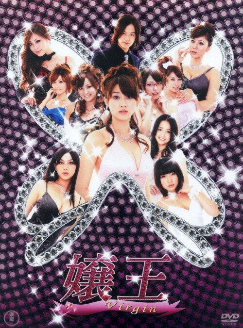 【中古】嬢王 Virgin DVD−BOX/原幹恵DVD/邦画TV