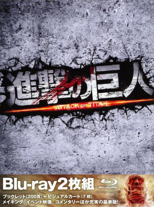 【中古】進撃の巨人 ATTACK ON TITAN 豪華版/三浦春馬ブルーレイ/邦画アクション