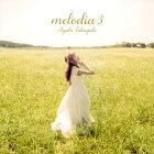 【中古】melodia 3/高垣彩陽CDアルバム/アニメ
