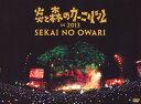 【中古】SEKAI NO OWARI/炎と森のカーニバル in 2013 【DVD】/SEKAI NO OWARIDVD/映像その他音楽