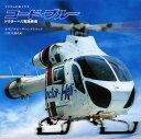 【中古】「コード・ブルー−ドクターヘリ緊急救命−」オリジナル・サウンドトラック/TVサントラCDアルバム/サウンドトラック