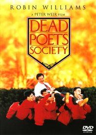 【中古】いまを生きる 【DVD】/ロビン・ウィリアムズDVD/洋画青春・スポーツ