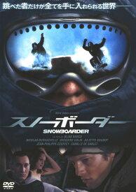 【中古】スノーボーダー 【DVD】/ニコラ・デュヴォシェルDVD/洋画青春・スポーツ