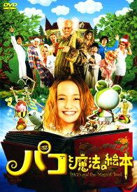 【中古】パコと魔法の絵本 【DVD】/役所広司DVD/邦画ファミリー&動物