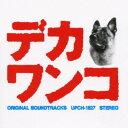 【中古】デカワンコ オリジナル・サウンド・トラック/TVサントラCDアルバム/サウンドトラック