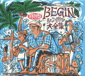 【中古】BEGINシングル大全集 特別盤(初回限定盤)(DVD付)/BEGINCDアルバム/邦楽