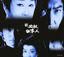 【中古】初限)下.新 必殺仕事人【DVD】/藤田まことDVD/邦画歴史時代劇
