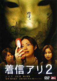 【中古】初限)2.着信アリ DTS SP・ED 【DVD】/ミムラDVD/邦画ホラー