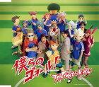 【中古】僕らのゴォール!/T−Pistonz+KMCCDシングル/アニメ