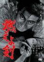 【中古】燃えよ剣/栗塚旭DVD/邦画歴史時代劇