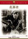【中古】乱暴者(あばれもの)(1953) 【DVD】/マーロン・ブランドDVD/洋画クラシック