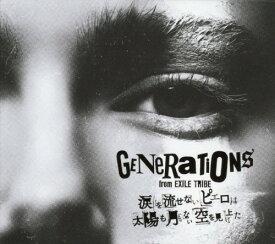 【中古】涙を流せないピエロは太陽も月もない空を見上げた(初回限定盤)(CD+2DVD)/GENERATIONS from EXILE TRIBECDアルバム/邦楽