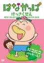 【中古】はなかっぱ けっさくせ…にこにこ パッカ〜ン! 【DVD】/中川里江DVD/キッズ