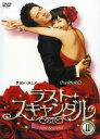 【中古】ラスト・スキャンダル DVD−BOX 2/チェ・ジンシルDVD/韓流・華流