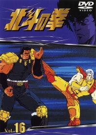 【中古】16.北斗の拳 (TV) 【DVD】/神谷明DVD/コミック