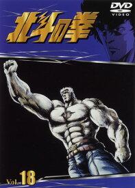 【中古】18.北斗の拳 (TV) 【DVD】/神谷明DVD/コミック
