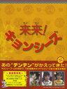 【中古】来来!キョンシーズ BOX 【DVD】/キン・トーDVD/洋画アジア