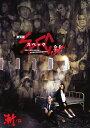 【中古】劇場版 SPEC〜結〜 漸ノ篇 スタンダード・エディション/戸田恵梨香DVD/邦画アクション