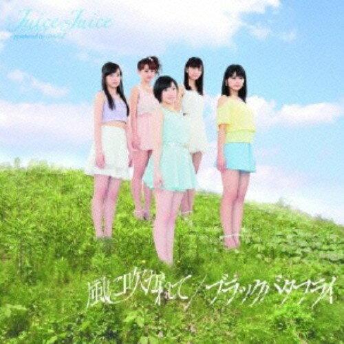 【中古】ブラックバタフライ/風に吹かれて(初回限定盤D)(DVD付)/Juice=Juice