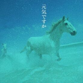 【中古】元気ですか/オムニバスCDアルバム/邦楽