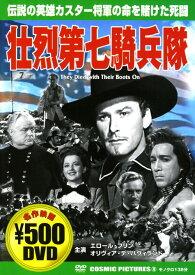 【中古】壮烈第七騎兵隊 【DVD】/エロール・フリンDVD/洋画西部劇