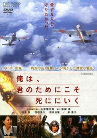 【中古】俺は、君のためにこそ死ににいく(劇) 【DVD】/徳重聡DVD/邦画歴史戦争