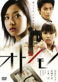 【中古】オトシモノ 【DVD】/沢尻エリカDVD/邦画ホラー