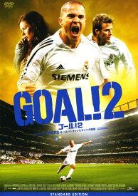 【中古】2.GOAL!2 ヨーロッパ・チャンピオンへの挑戦 【DVD】/クノ・ベッカーDVD/洋画青春・スポーツ