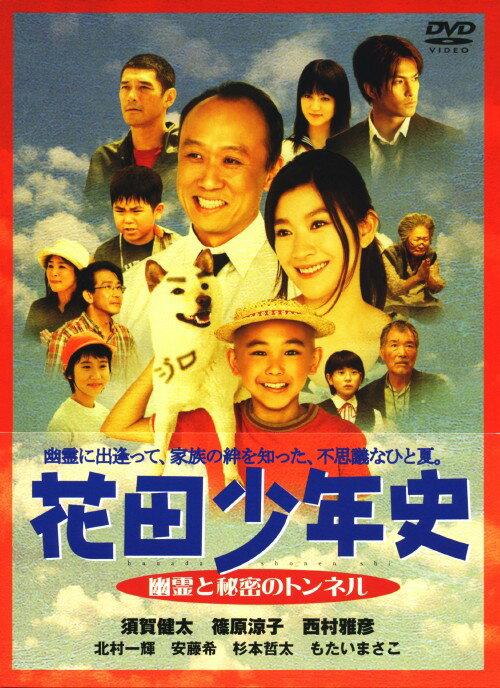 【中古】花田少年史 幽霊と秘密のトンネル/須賀健太DVD/邦画ファミリー&動物