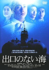 【中古】出口のない海 【DVD】/市川海老蔵DVD/邦画歴史戦争