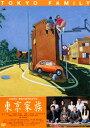 【中古】東京家族 豪華版 <初回限定生産>/橋爪功DVD/邦画ドラマ