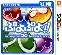 【中古】ぷよぷよ!! スペシャルプライスソフト:ニンテンドー3DSソフト/パズル・ゲーム