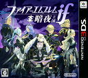 【中古】ファイアーエムブレム if 暗夜王国ソフト:ニンテンドー3DSソフト/シミュレーション・ゲーム