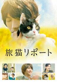 【中古】旅猫リポート 豪華版 【ブルーレイ】/福士蒼汰ブルーレイ/邦画ファミリー&動物