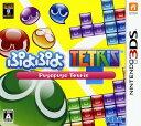 【中古】ぷよぷよテトリス スペシャルプライスソフト:ニンテンドー3DSソフト/パズル・ゲーム