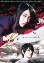 【中古】L −エル− 【DVD】/広瀬アリスDVD/邦画ラブロマンス