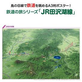 JR田沢湖線