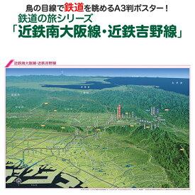 近鉄南大阪線・近鉄吉野線